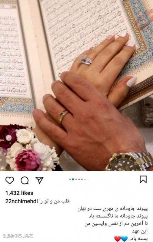 بیوگرافی مبینا نصیری و همسرش + ماجرای ازدواج