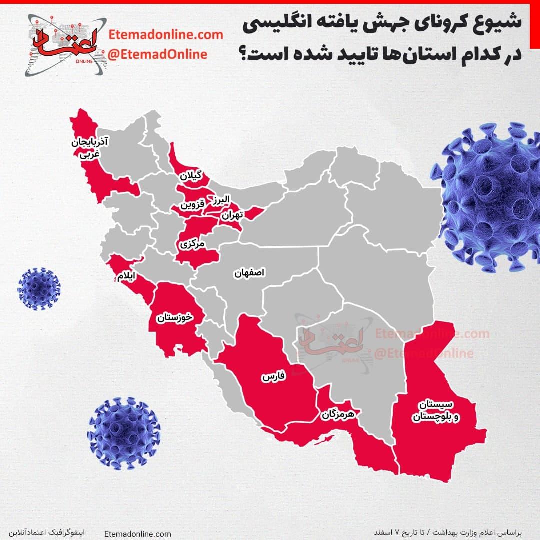 اینفوگرافی کرونای انگلیسی در ایران