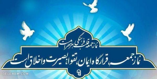 اهمیت و فضیلت نماز جمعه + نحوه خواندن نماز جمعه