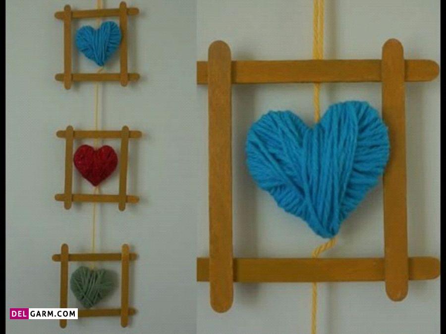 ساخت قلب های تزئینی با چوب بستنی و کاموا