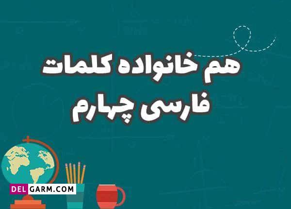 کلمات هم خانواده فارسی چهارم دبستان