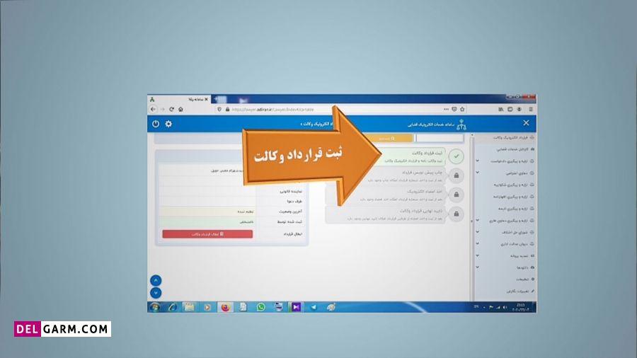 سامتنه الکترونیک ثبت قرارداد وکالتنامه