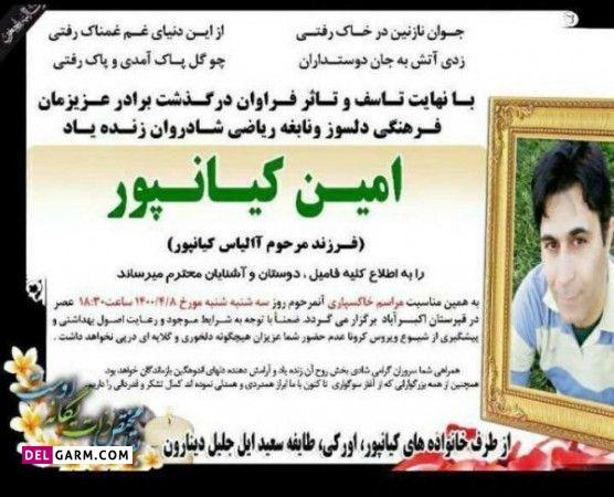 روایت همسر امین کیانپور از روز خودسوزی او در مقابل دادگستری اصفهان