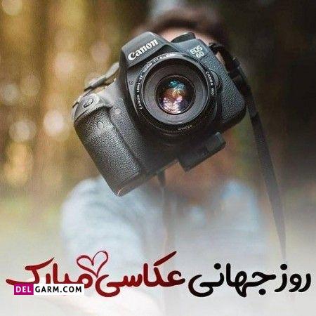 روز جهانی عکاس و عکاسی