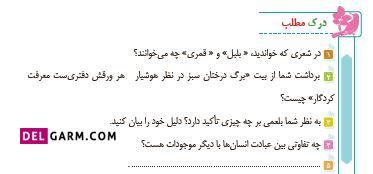درک مطلب درس اول فارسی ششم ابتدایی معرفت آفریدگار