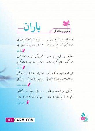 بخوان و حفظ کن باران درس نهم فارسی ششم رنج هایی کشیده ام که مپرس