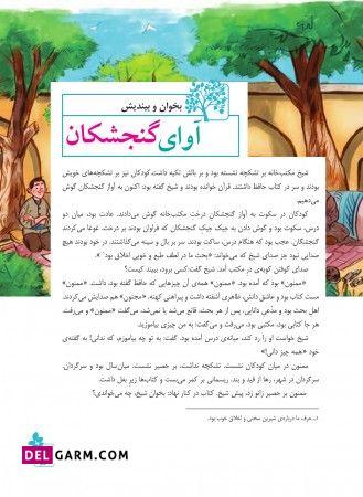 بخوان و بیندیش: آوای گنجشکان درس هفدهم فارسی ششم ابتدایی درس ستاره روشن