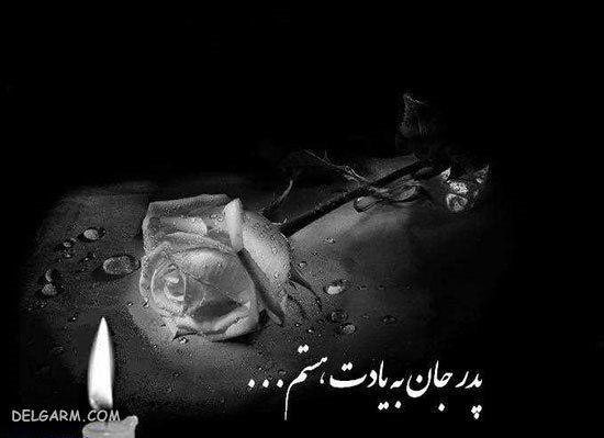 شعر چهلمین روز درگذشت پدر