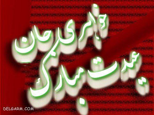 جمله تبریک عید 1400