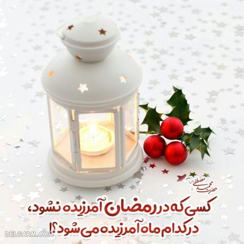 عکس نوشته ماه رمضان مخصوص عکس پروفایل