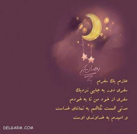 عکس پروفایل برای ماه رمضان