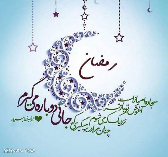 عکس نوشته مخصوص ماه رمضان برای عکس پروفایل