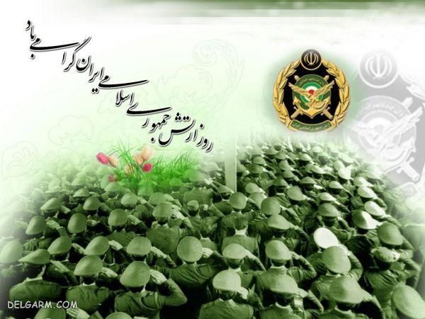 عکس روز ارتش برای پروفایل