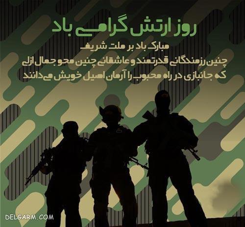 عکس پروفایل روز ارتش برای پدر