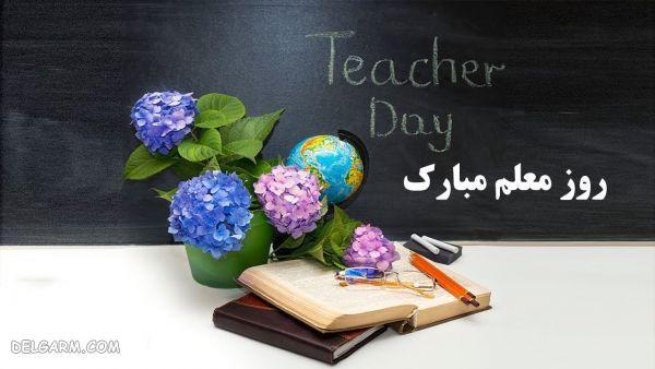 شعر تبریک روز معلم - روز معلم