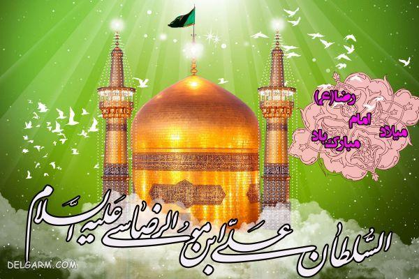 عکس پروفایل امام رضا