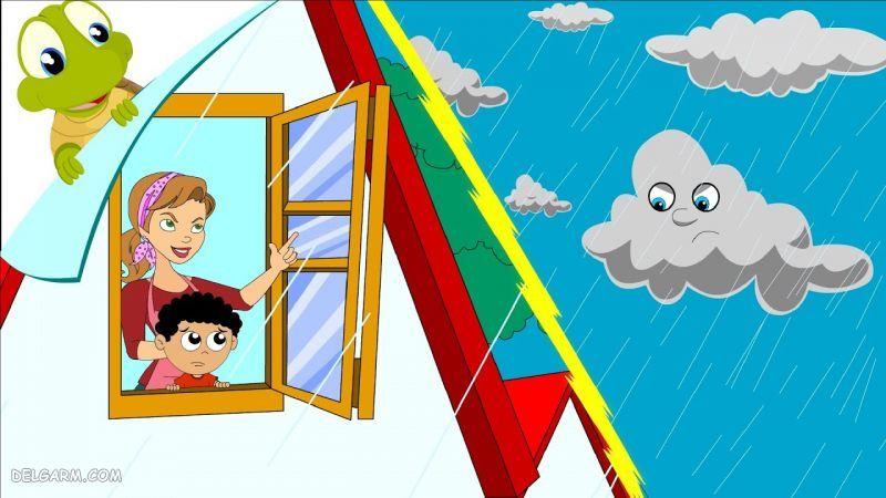 شعر کودکانه باران