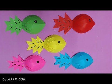 ساخت کاردستی ماهی با کاغذ