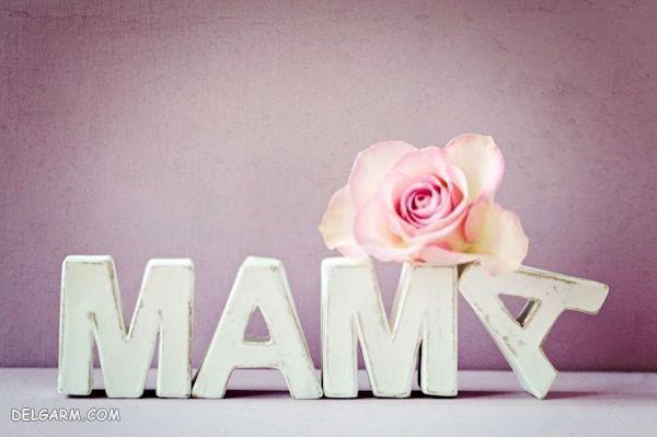 تبریک روز مادر ، کارت پستال روز مادر ، نقاشی روز مادر ، پیام تبریک روز مادر ، عکس نوشته روز مادر ، روز مادر 99 ، تاریخ روز مادر 1399 ، تاریخ روز مادر 99، تاریخ روز زن 99 ، تاریخ روز مادر و روز زن 99