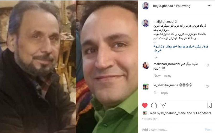 بیوگرافی مجید قناد معروف به عمو قناد + عکس