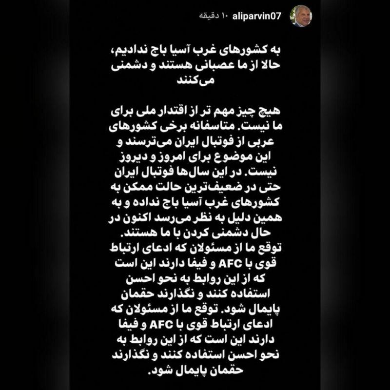واکنش اینستاگرامی علی پروین به گرفتن حق میزبانی از فوتبال ایران