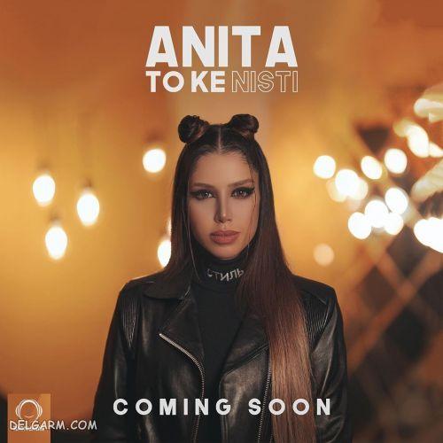 بیوگرافی آنیتا خواننده معروف + مصاحبه با آنیتا