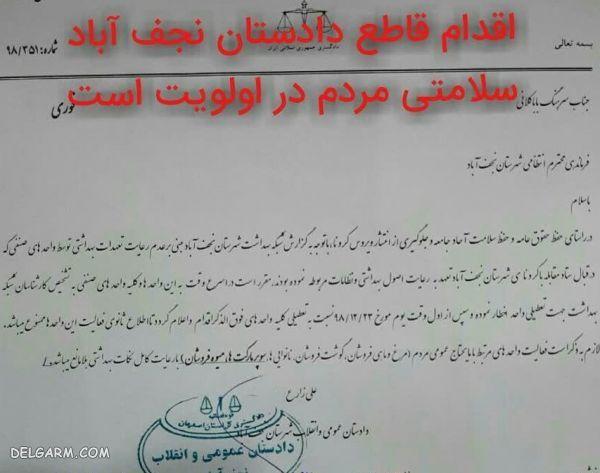 بازار نجف آباد با دستور دادستان تعطیل شد + عکس