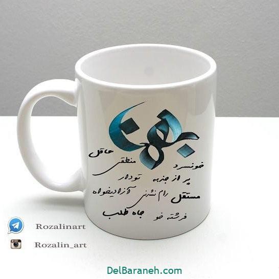 عکس پروفایل بهمن ماهی همراه متن