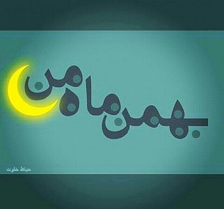 عکس نوشته خوشبختی یعنی بهمن ماهی باشی