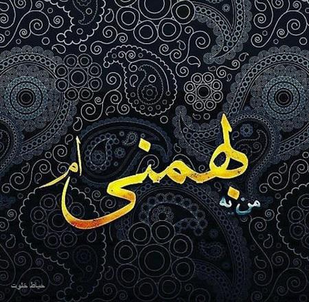 عکس نوشته آغاز حکومت بهمن ماهی ها