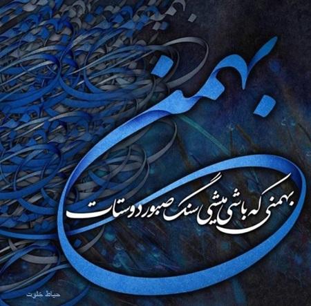 تبریک گفتن تولد به بهمن ماهی ها با عکس