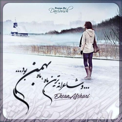 عکس برای تبریک تولد بهمن ماه