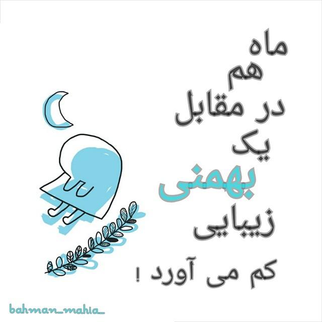 دانلود عکس نوشته برای متولدین بهمن