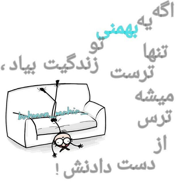 عکس نوشته من بهمنیم
