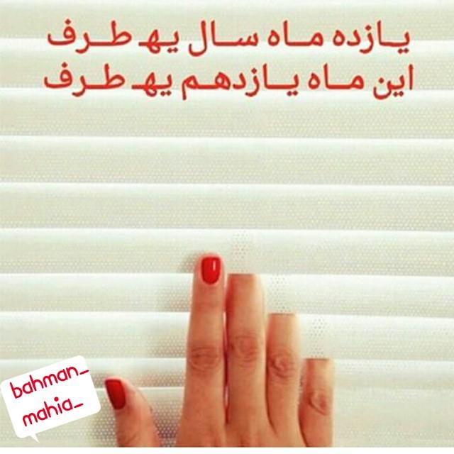 عکس دخترونه بهمن ماهی