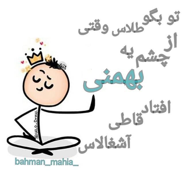 عکس نوشته تبریک تولد بهمن ماهی ها برای استاتوس
