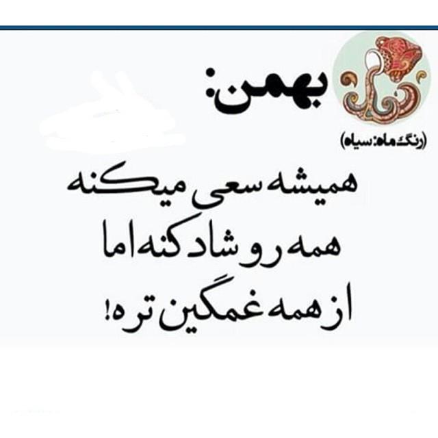 عکس نوشته من متولد بهمنم