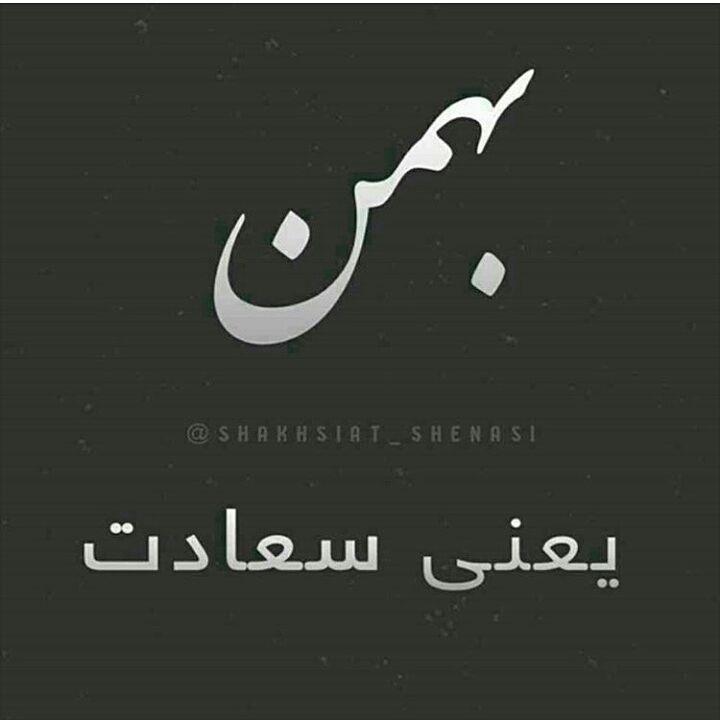 عکس نوشته برای همسر متولد بهمن