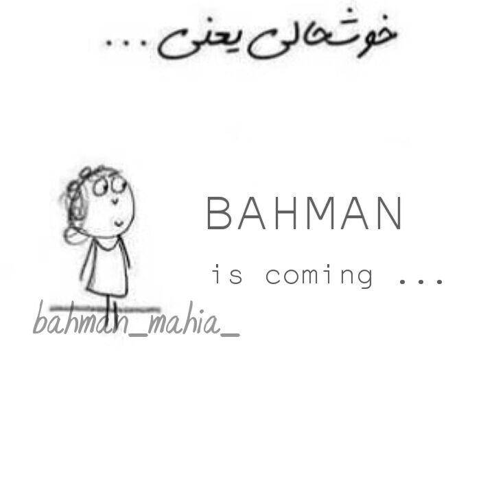 عکس نوشته برای شوهر متولد بهمن