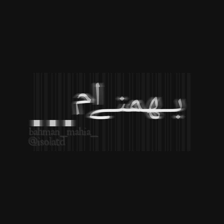 عکس نوشته دختر بهمن ماهی