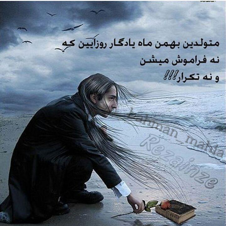 عکس برای متولدین بهمن همراه با نوشته