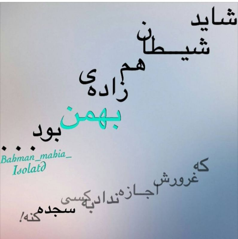 عکس نوشته فقط یه بهمن ماهی میتونه