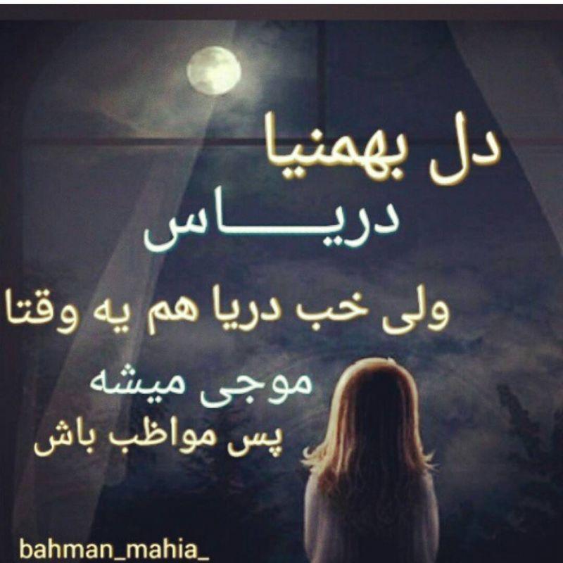 عکس تبریک تولد برای بهمنی ها