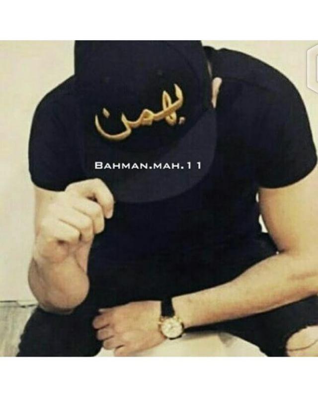 دانلود عکس برای متولدین بهمن