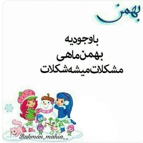 عکس فانتزی برای تبریک تولد بهمن ماهی ها