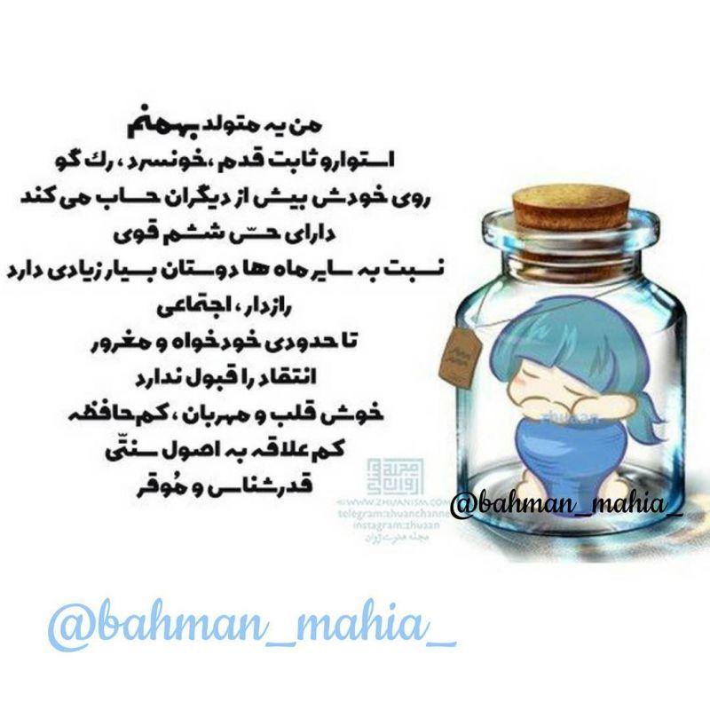 عکس بهمن ماهی یعنی