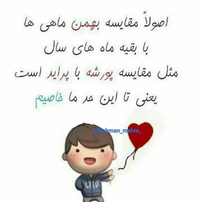عکس نوشته بهمن ماهی یعنی