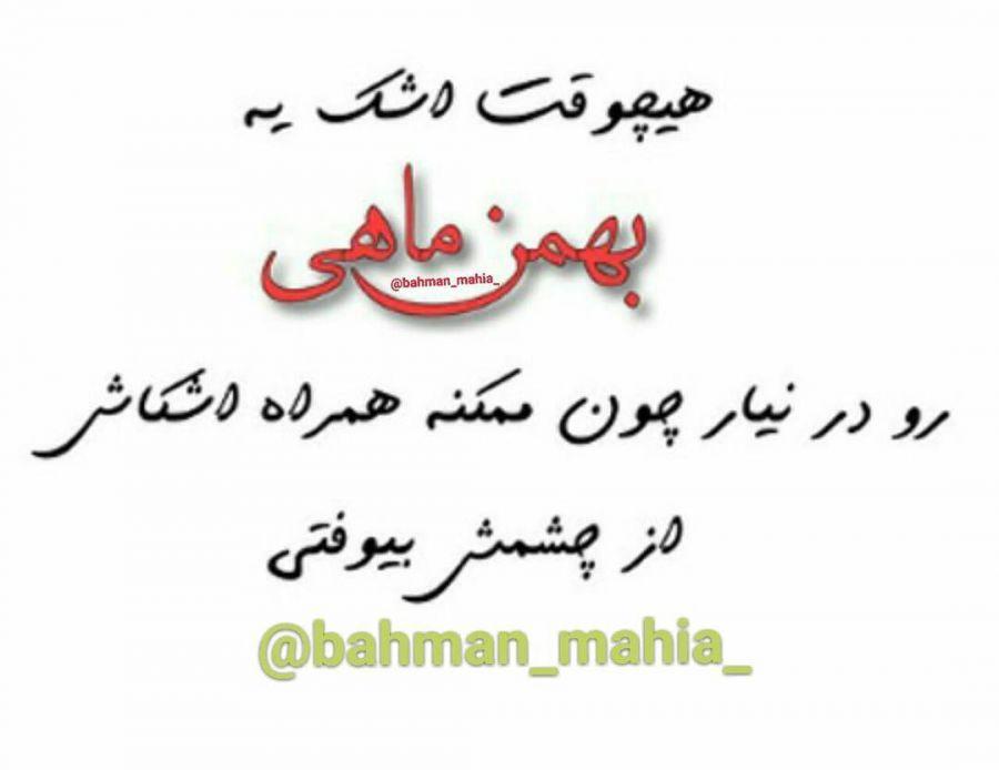 عکس نوشته واسه تولد بهمن ماهیا