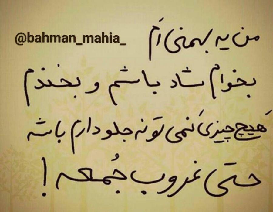 تصویر درباره تولد بهمن ماهیا