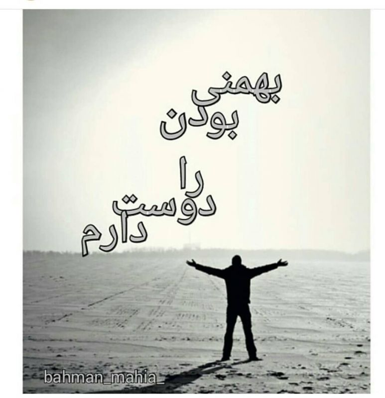 عکس نوشته تبریک تولد متولدین ماه بهمن